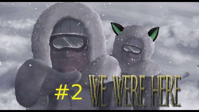 Человек и кот решают загадки (We Were Here) №2
