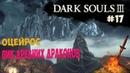 Оцейрос и Культ Драконов. Попали в Пик Древних Драконов (Dark Souls 3) [17]