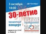 Праздничный концерт, посвящённый 30-летию снежинского отделения Всероссийского общества инвалидов. ''Будь рядом!'' Мир один на