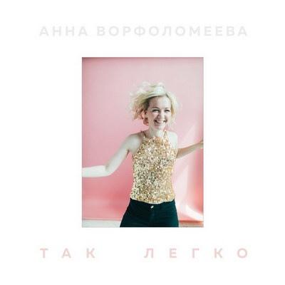 Анна Ворфоломеева - «Так легко»