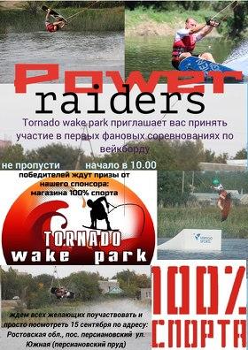 PoWeR raiders (соревнования по вейкборду)