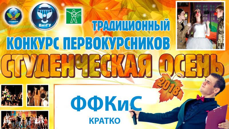 КРАТКО Студенческая осень ВятГУ - 2018. Факультет физической культуры и спорта