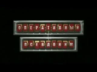 ОПЕРАТИВНЫЙ псевдоним (2003) 1-6 серия из 12