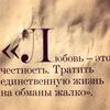 Ключи  Любви