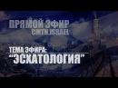 Тема эфира Эсхатология Олег Хазин и Орен Лев Ари в студии