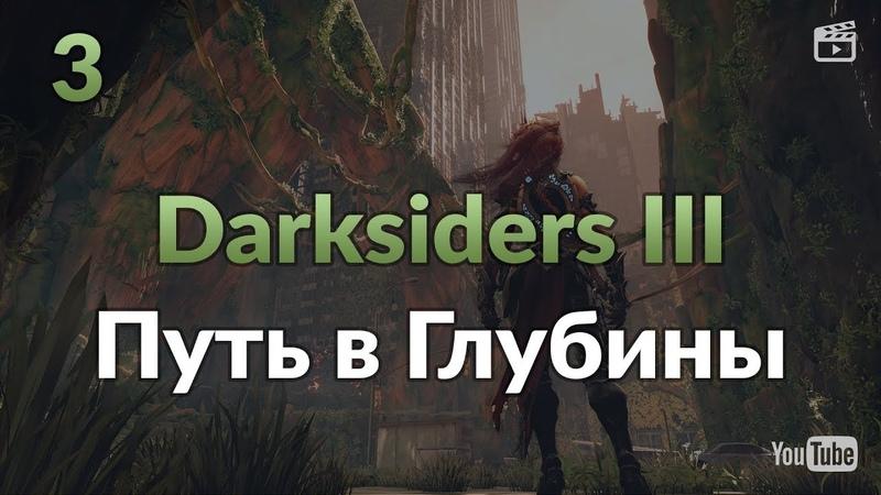 Darksiders 3 3: Путь в Глубины. Демонический Пик