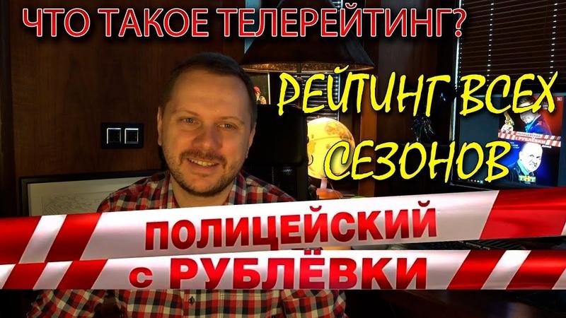 Рейтинг Полицейского с Рублёвки за все сезоны