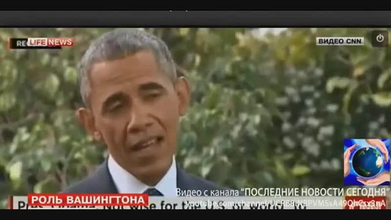 Обама признался о Участии США в Военном перевороте на Украине
