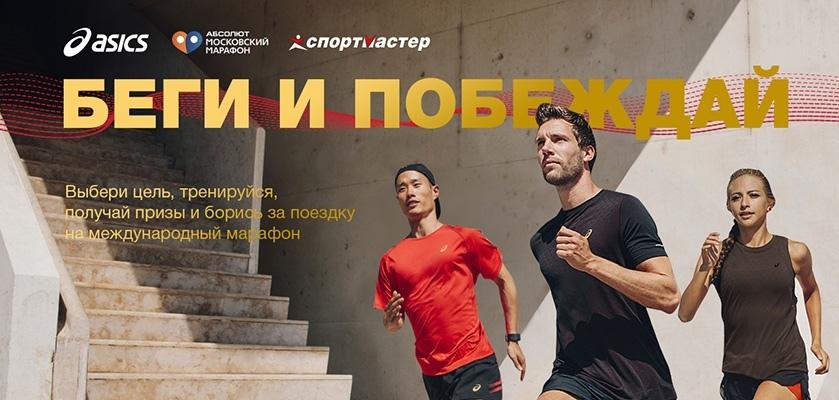 www.runandwin.ru акция 2019 года