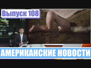 Hack News - Американские новости (Выпуск 108)