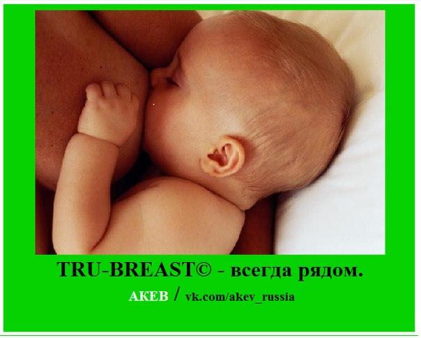 TRU-BREAST©!!! Революция в кормлении детей!