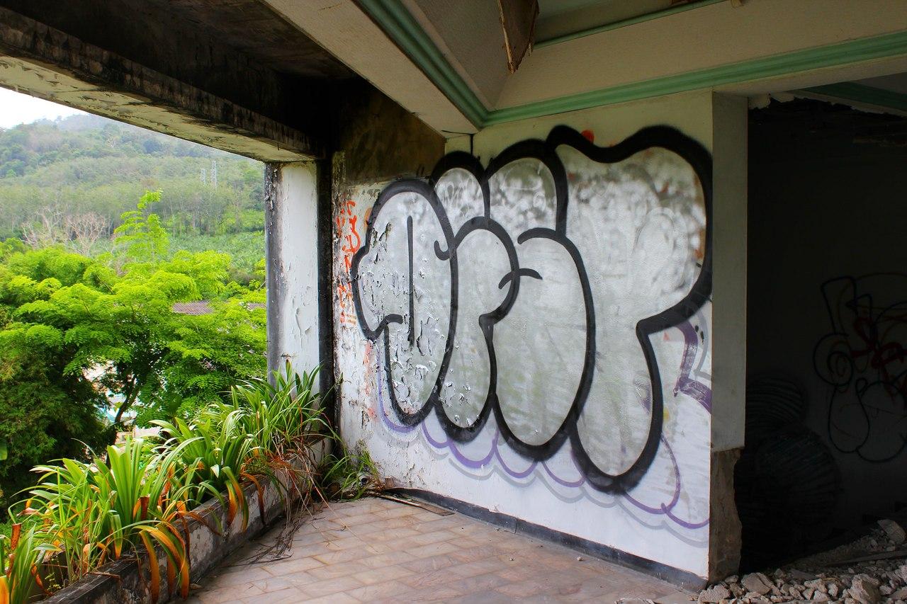 Граффити-отель