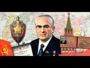 Евгений Спицын По плану Андропова СССР должен был стать частью Запада