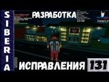 GTA Siberia РАЗРАБОТКА И ИСПРАВЛЕНИЯ КАРТЫ ДЛЯ GTA SAN ANDREAS #131