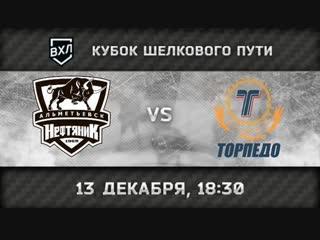 Нефтяник Альметьевск - Торпедо Усть-Каменогорск, 18:30