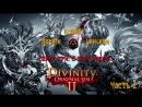 Divinity: Original Sin 2   Героя три: С того света!   by Longrem Sedrin KoSaR  Часть 2