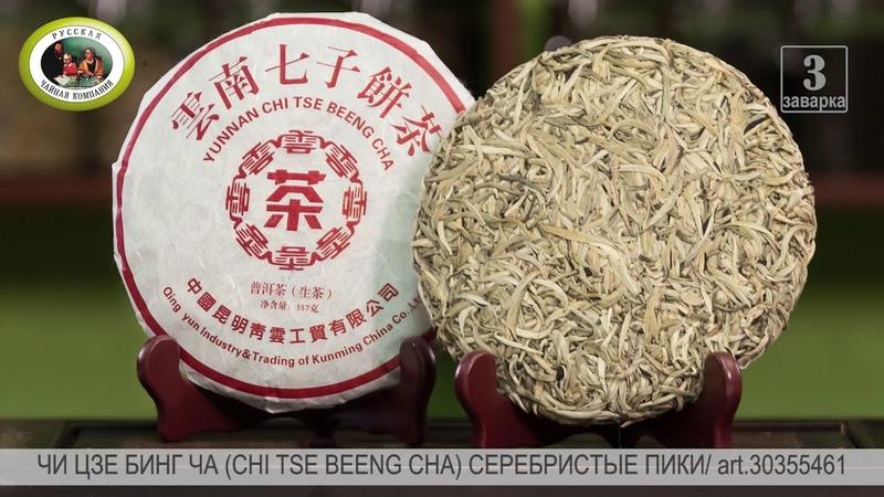 Белый чай Серебристые пики Чи Цзе Бинг Ча от Русской Чайной Компании