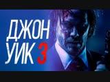 Джон Уик 3 (2019) русский трейлер