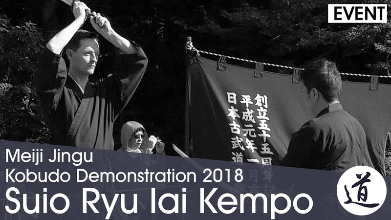 Suio Ryu Iai Kempo - Meiji Jingu Kobudo Demonstration 2018