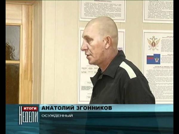 Система социальных лифтов.СИЗО г.Черкесска