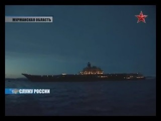 TAVKR Admiral Kuznetsov prepares for patrol in Atlantic and Mediterranean