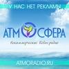 Релакс Радио Атмосфера/Relax radio Atmosfera