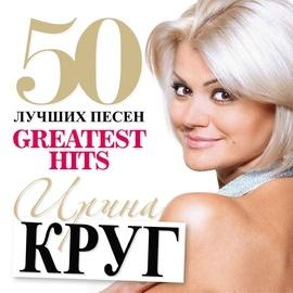 Круг Ирина альбом 50 Лучших Песен