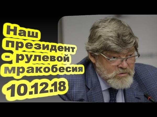 ♐Константин Ремчуков - Наш президент - рулевой мракобесия... 10.12.18♐