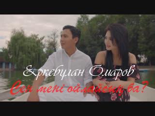 Еркебұлан Омаров - Сен мені ойлайсың ба?