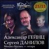 Александр ГЕЙНЦ и Сергей ДАНИЛОВ 21/11