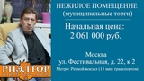 Недвижимость, муниципальные торги, Москва, ул Фестивальная, метро Речной вокзал