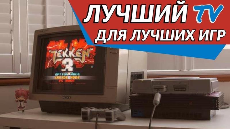 Лучший телевизор для ретро игр. Sony PVM
