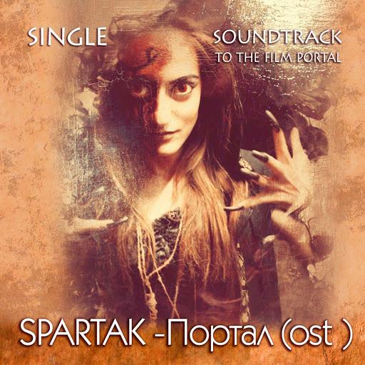 SPARTAK альбом Портал