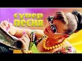 Супер песня!!! Я ПРИКОСНУСЬ К ТВОИМ ГУБАМ Сергей Лукашин