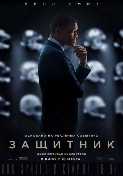 Защитник (2015)