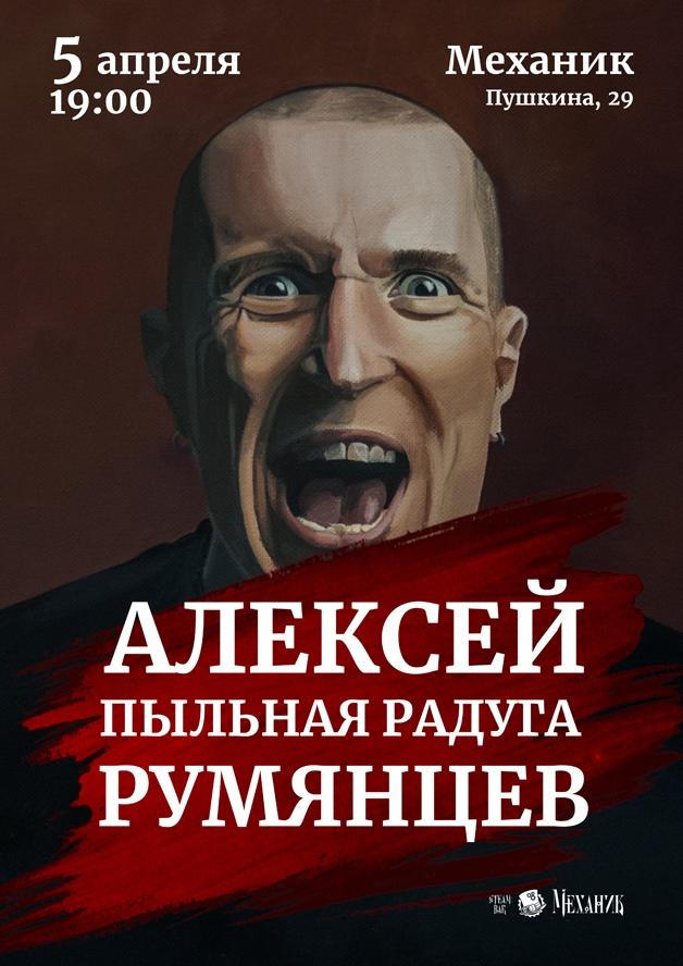 Афиша Владивосток 5.04 Алексей Румянцев / Пермь