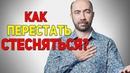 Как перестать стесняться Как побороть застенчивость Константин Довлатов