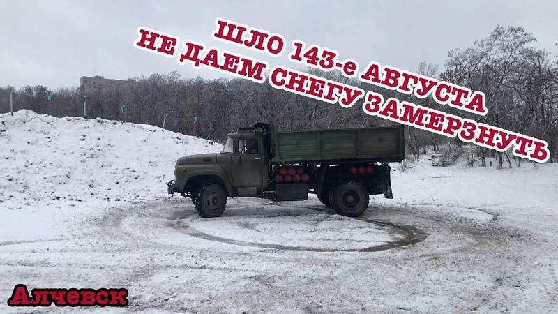 MX-TNG Луганск 2018 3 Топим снег