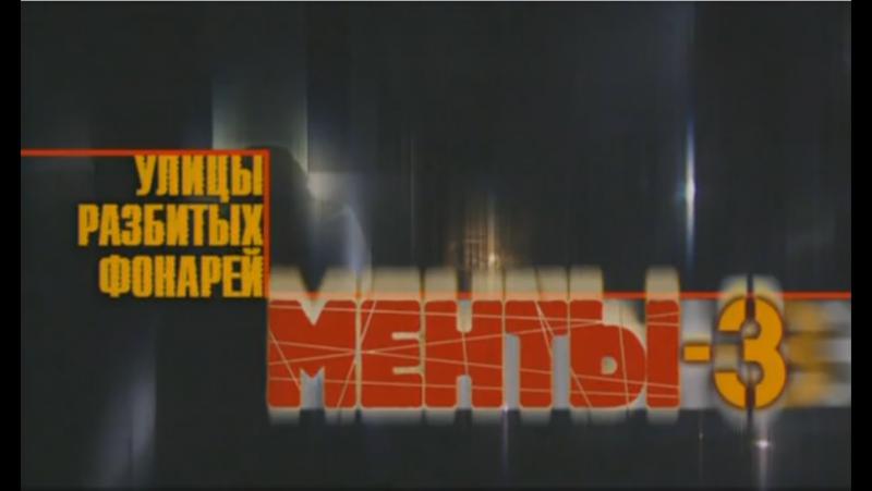 Улицы разбитых фонарей - 3. Врачебная тайна (2 серия, 2000) (16)