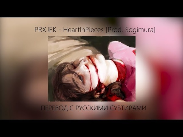 PRXJEK - HeartInPieces [Prod. Sogimura]/ПЕРЕВОД/WITH RUSSIAN SUB