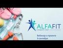 Презентация Alfa Fit 15 сентября 2018