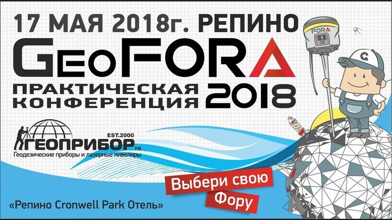 Конференция GeoFora2018. Презентация GNSS приемников GEOBOX Fora