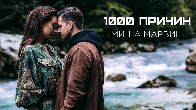 Миша Марвин 1000 причин премьера клипа 2018