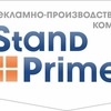 Stand Prime / вывески / буквы / стенды