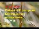 27 09 15 РыбаLOVE репортаж Коломенского телевидения