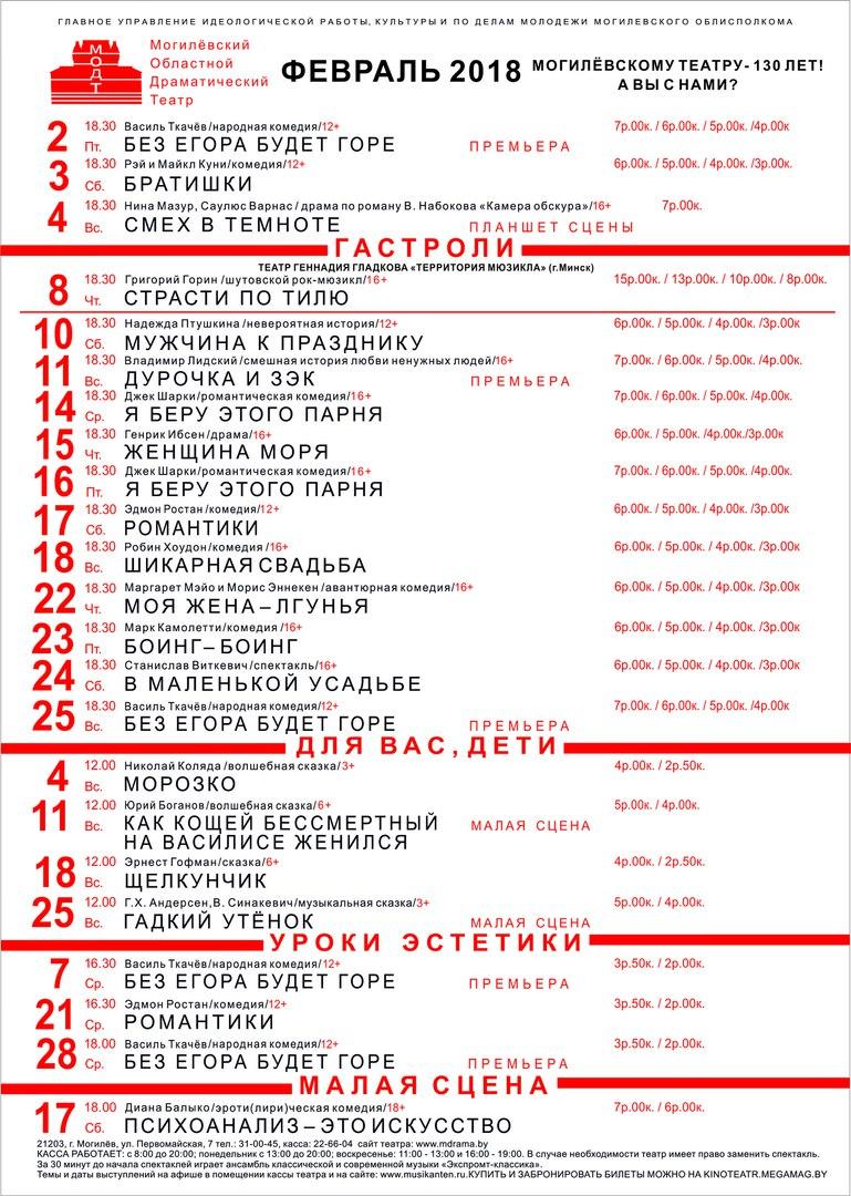 Репертуар Могилёвского областного драматического театра на февраль 2018 г.