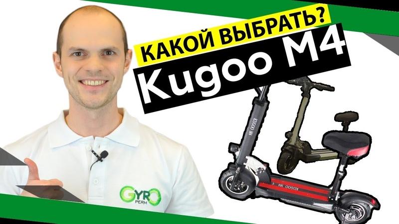Электросамокат Kugoo M4: как отличить от Kugoo M3? Как купить оригинальный электросамокат? Пермь
