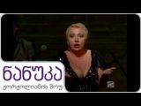 Теона Контридзе - 'We Are Family'