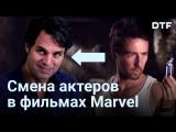 Смена лиц: нестыковки в актёрском составе фильмов Marvel