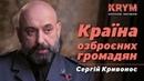 Для них це буде гірше ніж перша Чечня Сергій Кривонос про стратегію оборони країни ➝ KRYM